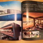 近代建築2016年7月号 記事