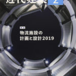 mag-kindaikenchiku201902_cover
