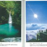 「死ぬまでに行きたい! 世界の絶景 新日本編」SORA terrace(ソラテラス)掲載