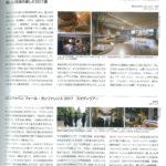 mag-shinkenchiku201801_page