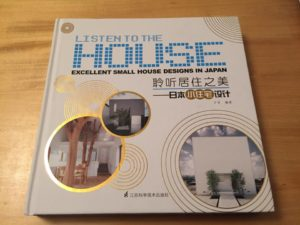 listen-to-the-house-excellent-small-house-designs-in-japan01