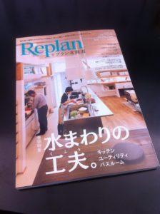 北海道の建築雑誌「Replan」vol.104