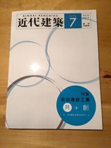 kindai_kenchiku07_01